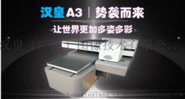 手机壳打印机 服装印花机 数码彩印机