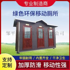 滨州厂家直销移动厕所 户外公共卫生间