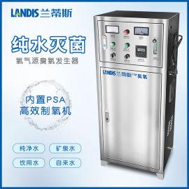 工业污水处理臭氧机 纯净水饮用水处理臭氧发生器