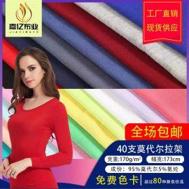厂家直销现货40s兰精莫代尔面料 紧赛人棉氨纶汗布