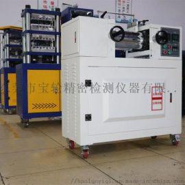 小型开炼机 橡胶开炼机 实验室混炼机