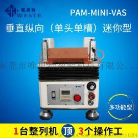 唯思特 管形状零件排列机 排列机专业制造商