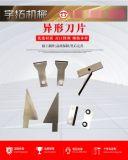 厂家供应非标异形刀片 各种超薄小刀片 量大优惠