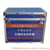 生物样品采样箱 LQ1103A 传染病控制类