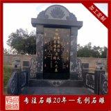 石材墓碑生产厂家——龙创石雕