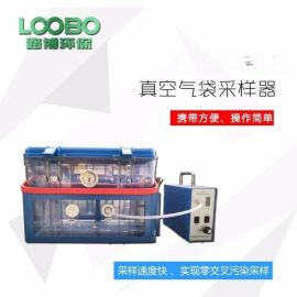 LB-8L真空箱气袋采样器 速度快