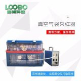 LB-8L真空箱氣袋採樣器 速度快