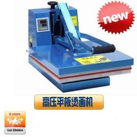 高压烫画机(TIPGY-501)