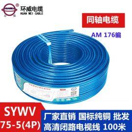 批发环威有线电视线 SYWV 75-5(4P)AM 176编  透明蓝同轴电缆