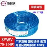 批發環威有線電視線 SYWV 75-5(4P)AM 176編  透明藍同軸電纜
