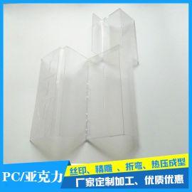 PVC透明板 角度折弯成型 防静电PVC塑料板加工