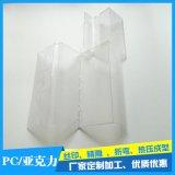 PVC透明板 角度折彎成型 防靜電PVC塑料板加工