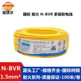 金环宇电线 厂家直销N-BVR1.5平方电线 国标 阻燃家装照明用电线