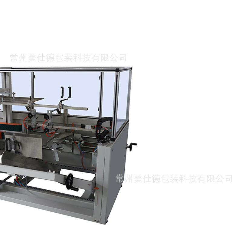 厂家直销MFJ-128全自动开箱机多用途胶带封口成型机