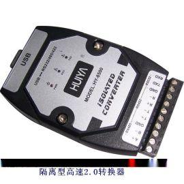 USB转485/422/232多功能转换器