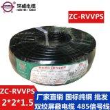 環威電纜ZC-RVVPS 2*2*1.5電纜規格 環威牌電纜 對絞型  線報價