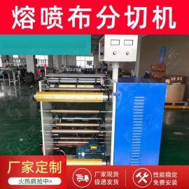 张家港厂家直销非织造布喷熔机 熔喷布分切机 熔喷布分条机