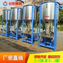 自产自销立式烘干混合机 拌料机塑料加热搅拌机 不锈钢颗粒搅拌机