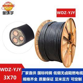深圳电线电缆批发金环宇WDZ-YJY 3*70低烟无卤电力电缆 可定做