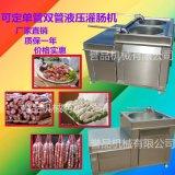 廠家定製豬肉臘腸液壓灌腸機 臥室不鏽鋼單雙管自動灌腸機免安裝