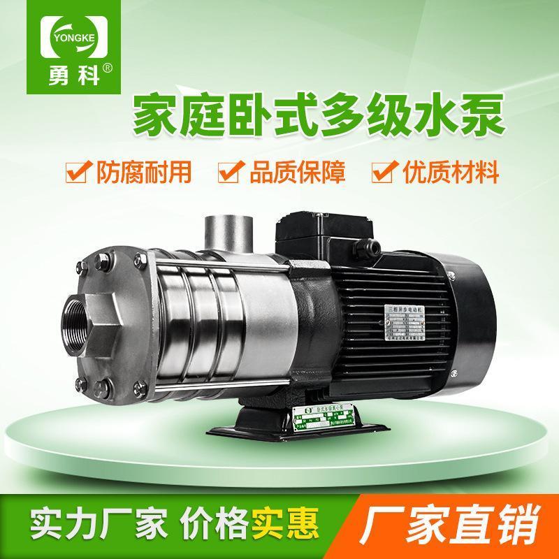 離心水泵 多級離心水泵 臥式不鏽鋼增壓水泵