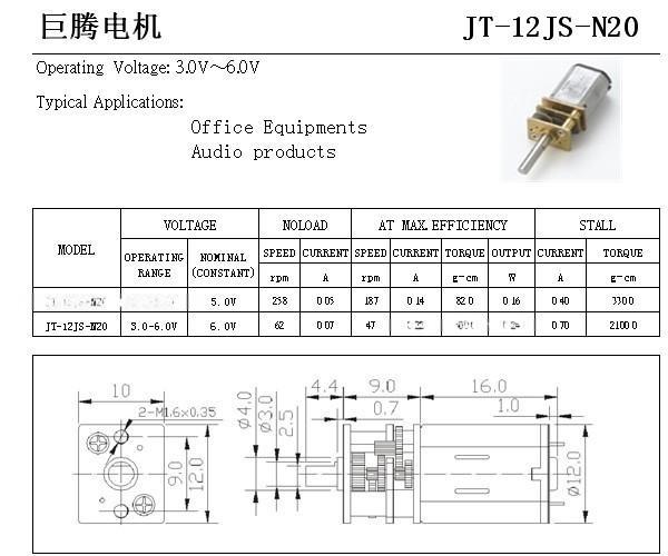 齿轮减速电机(JT-12JS-N20)