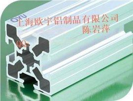 上海欧宇槽10系列 OYU-10-5050铝合金型材