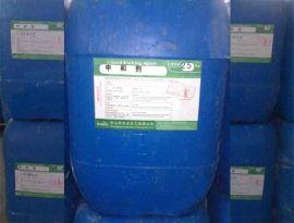 中和剂HG-9821HG-9821