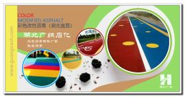 云南彩色沥青路面材料供应商厂家