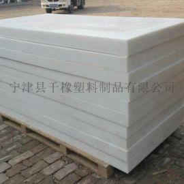 厂家直销千橡高耐磨抗冲击聚乙烯塑料板