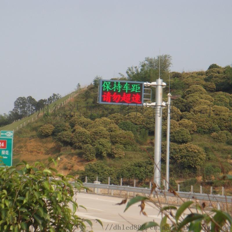 高速公路悬臂式可变情报板