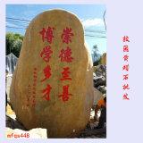 园林景观石,景观石刻字过程,园林景观石头刻字1