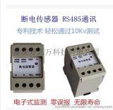 配電櫃三相電斷電感測器 斷電變送器 380V缺相監控報警器 485通訊