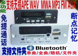 02EA免提通话蓝牙解码器无损APE解码板功放耳机两用蓝牙WAVMP3FM模块