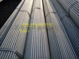 供应GB/T8163无缝镀锌钢管