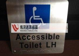 不锈钢盲文标牌  地铁不锈钢盲文触摸牌