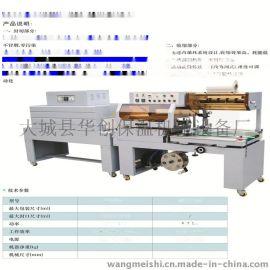 全自动热收缩包装机 L型封切机 塑封包装机