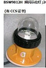 BSW9812型示位灯
