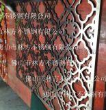 上海不鏽鋼屏風隔斷供應 玫瑰金不鏽鋼屏風 酒店不鏽鋼屏風 古銅拉絲不鏽鋼屏風加工定做