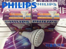 飞利浦 LED PAR30 20WLED 射灯,中性光 原装现货