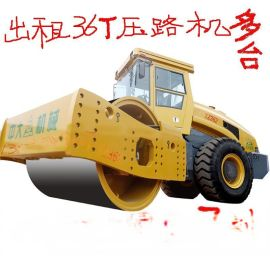 32吨压路机,36吨,80吨,100吨