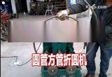 立式弯管机 方管圆管折弯机 握弯机