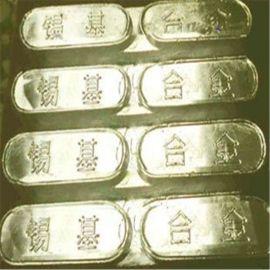 供应优质锡基巴氏合金11-6