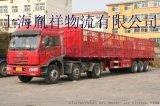 上海到湘潭物流公司,上海至湘潭專線