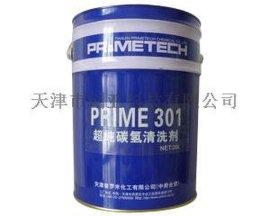 301超纯碳氢清洗剂 现货批发 厂价直销Prime
