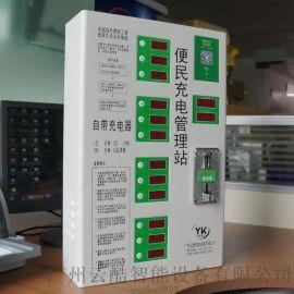云酷12路微支付智能充电站 充电桩便民充电