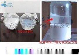 5納米二氧化鈦 可見光高活性光觸媒