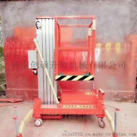 铝合金升降机厂家 铝合金升降机价格