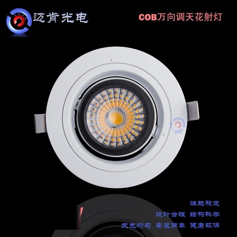 迈肯射灯系列MKRML24R-22W服装店射灯led