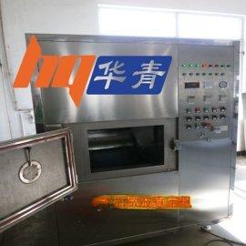 厂家供应华青品牌HQZK微波真空干燥机